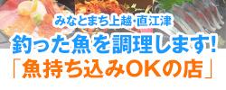 [みなとまち上越・直江津]釣った魚を調理します!「魚持ち込みOKの店」実施中!