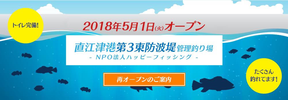 2018年5月1日オープン!直江津港第3東防波堤管理釣り場